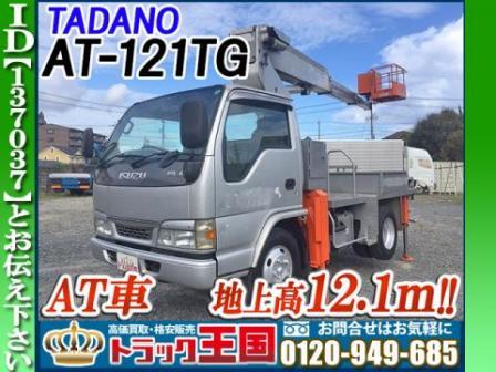 ★最大地上高12.1m!!★AT車!!★AT-121TG!!