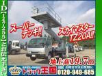 ★スーパーデッキ★TZ20A★地上高19.7m★自動格納装置