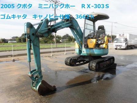 クボタ RX-303S ミニバックホー(ミニバックホー)