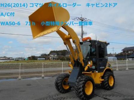 H26(2014)コマツWA50-6キャビン2ドアA/C付