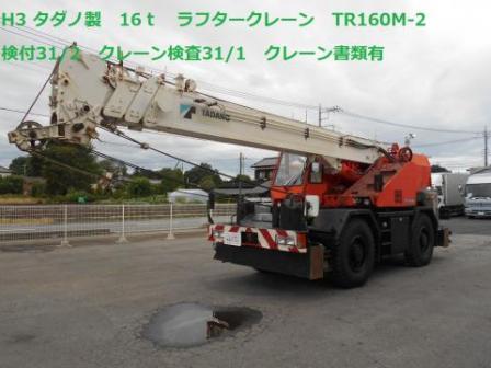 H3タダノ製TR160M-2検付31/1クレーン書類有