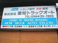 愛知トラックオート