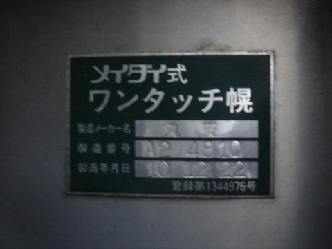 中古幌ウィング 三菱ふそう ファイター