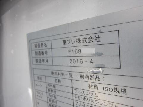 中古冷凍バン 三菱ふそう キャンター