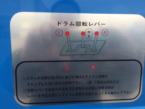 中古塵芥車(パッカー車) 日野 レンジャー