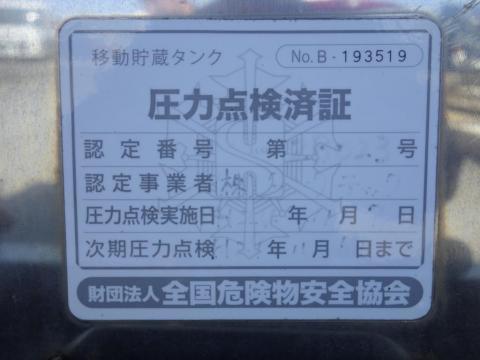 中古タンクローリー 国産車その他 東急