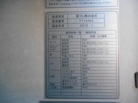 中古冷凍バン 三菱ふそう スーパーグレート