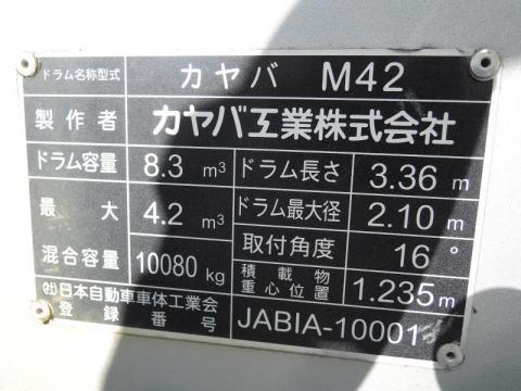中古ミキサー車(生コン車) 三菱ふそう スーパーグレート
