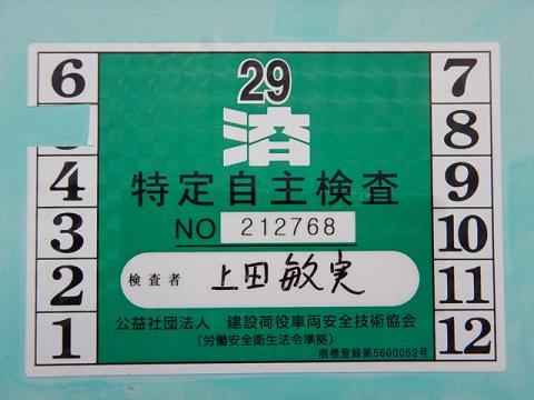 中古高所作業車 三菱ふそう キャンター