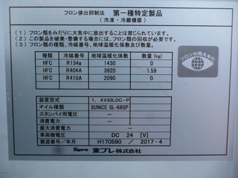 中古冷凍バン 三菱