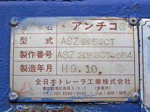 中古キャリアカー(積載車) 国産車その他 アンチコ