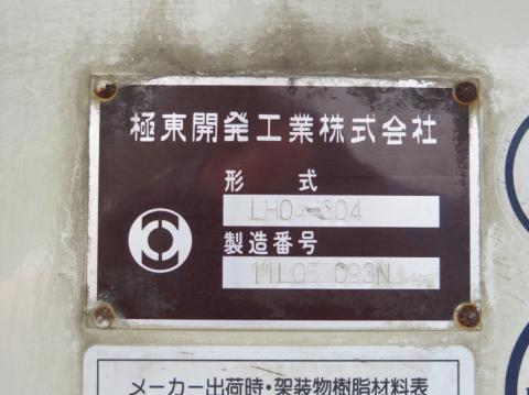 中古散水車 日野 レンジャー