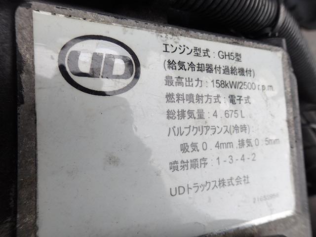 中古冷凍バン UDトラックス コンドル