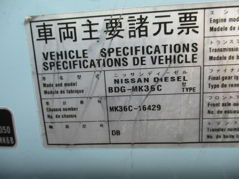 中古塵芥車(パッカー車) UDトラックス コンドル