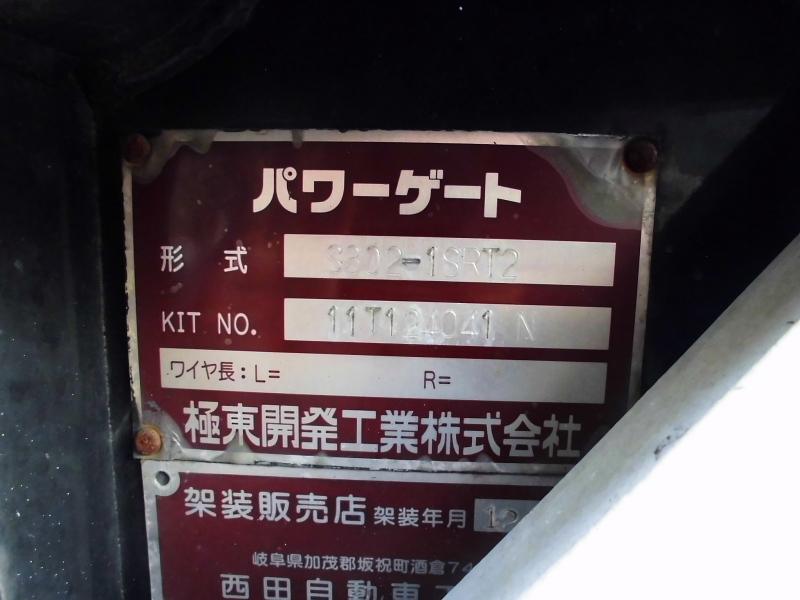 中古トラック H24年式 積載2t ワイド超ロング P/G付平