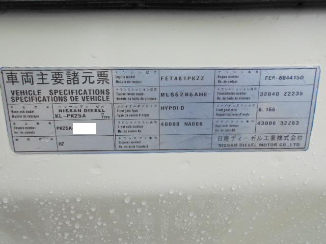 中古平ボディ UDトラックス コンドル