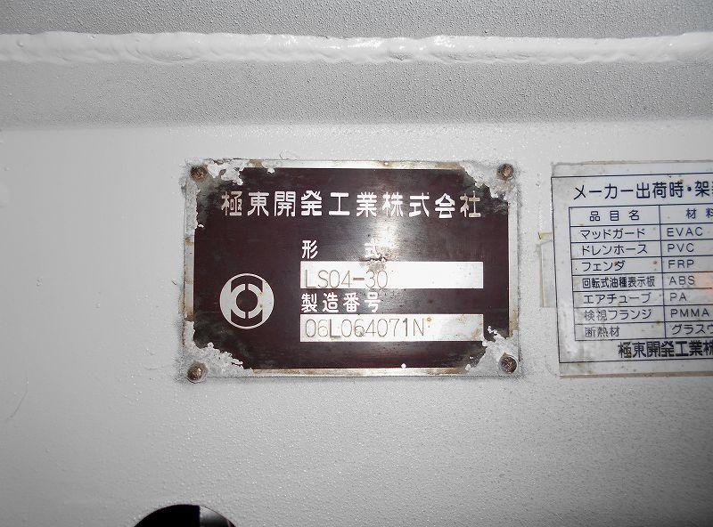 中古タンクローリー トヨタ ダイナ
