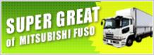 A special edition [SUPER GREAT] of MITSUBISHI FUSO
