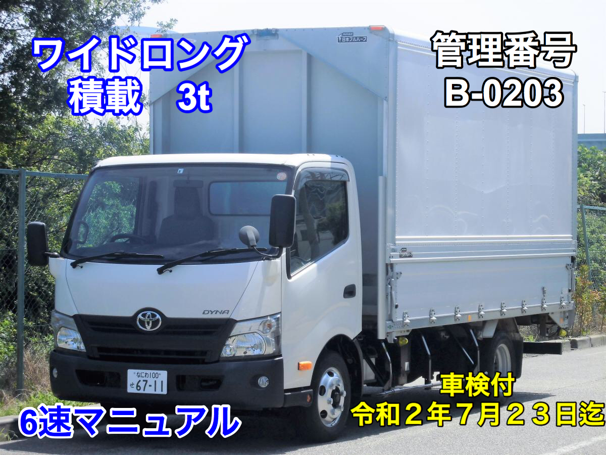 中古トラック H27年式 車検付 積載3t ロング ウイング