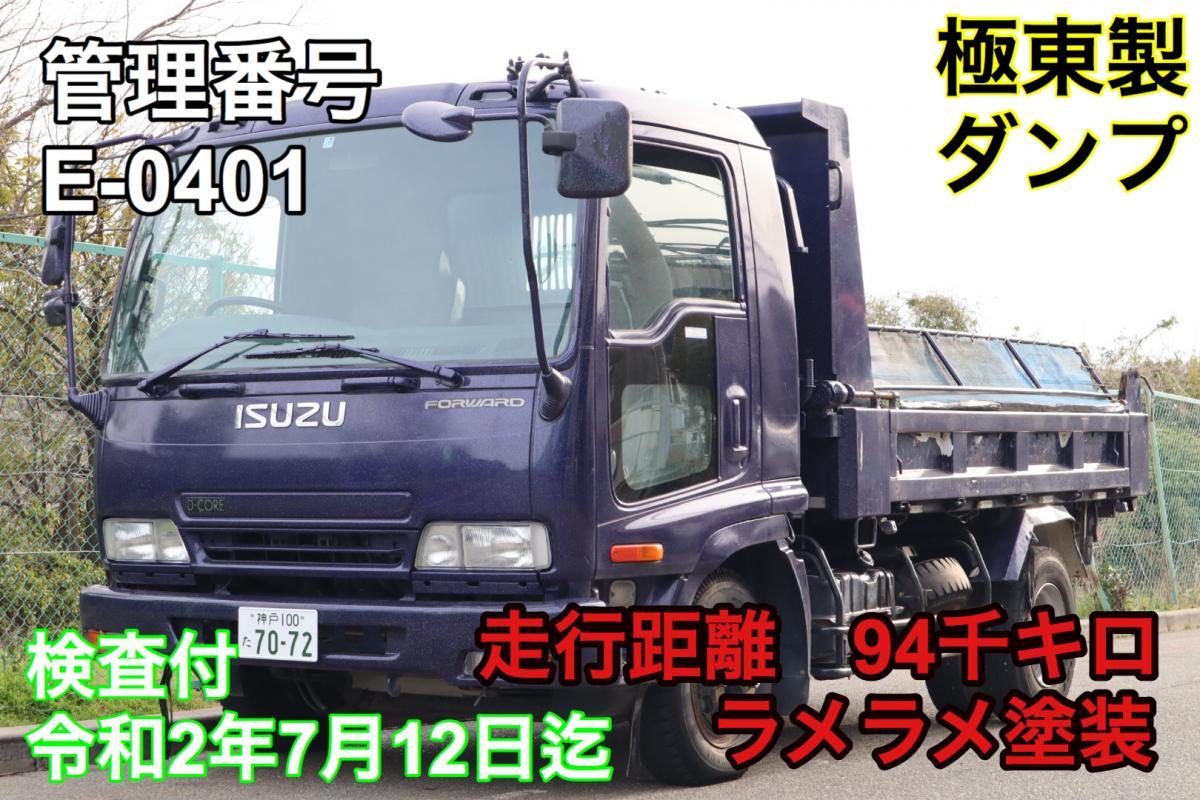 中古トラック H18年式 極東 車検付 ダンプ