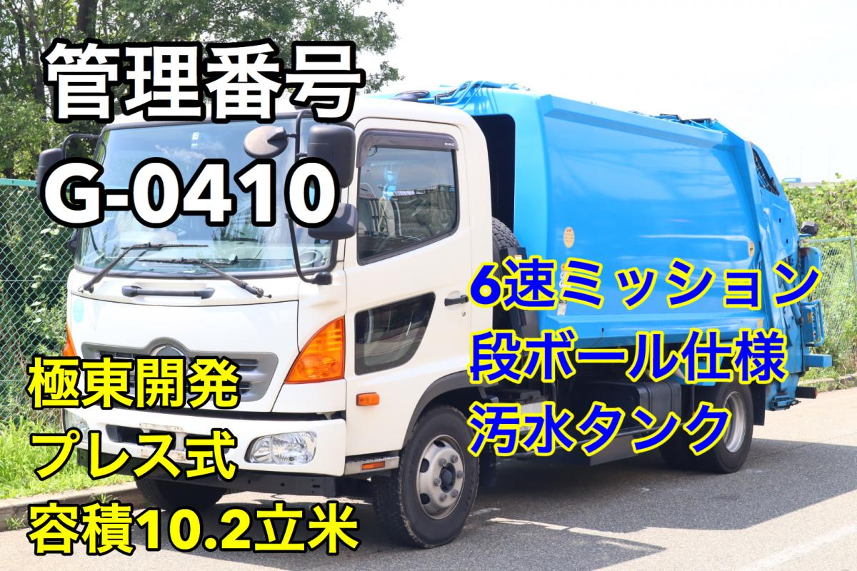 中古トラック H23年式 極東開発 プレス式 容積10.2㎥ 塵芥車